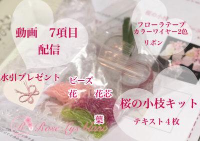 ビーズフラワー オンラインレッスン 桜のキット